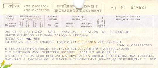 Bilet na pociąg w relacji Lwów - Symferopol